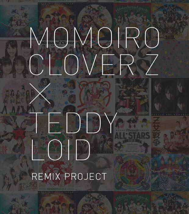新世代プロデューサーTeddyLoid × ももクロでRemixアルバム発売!