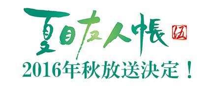 「夏目友人帳 伍」2016年秋放送決定!