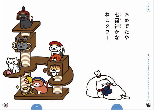『Nekoatsume Official book ねこあつめ日和』