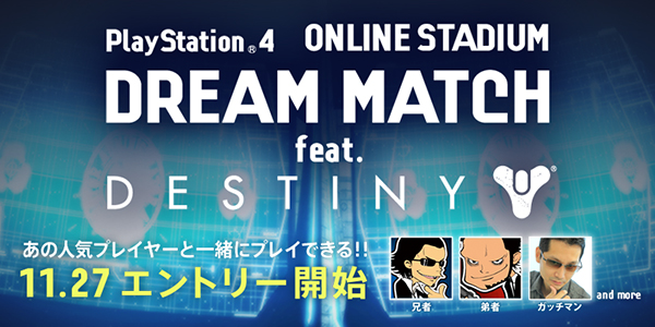 「DREAM MATCH feat. Destiny」