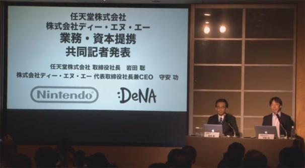 任天堂とDeNAが業務・資本提携 スマホでも「最高のプレイ体験を」