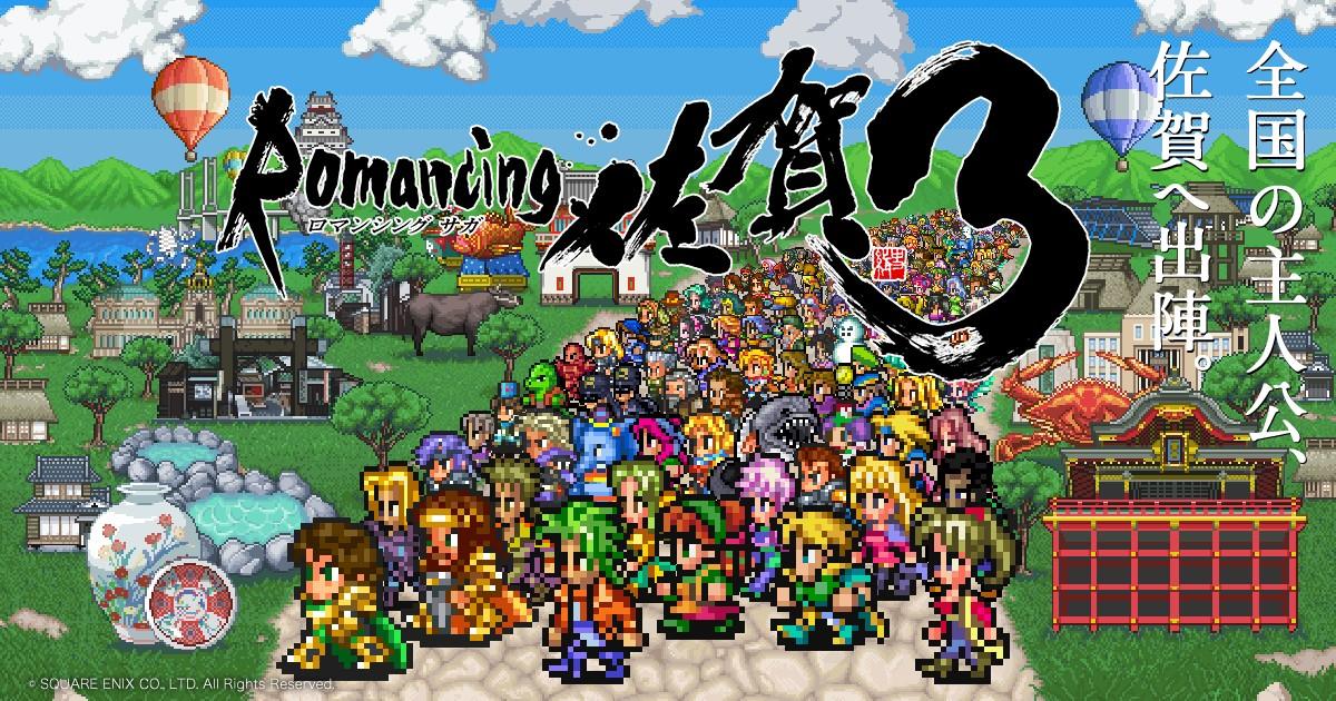 「ロマンシング佐賀3」公式サイトが本公開 サガのアバターで佐賀を冒険