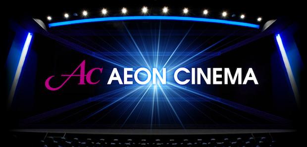 イオンシネマで過去の名作映画が見放題 価格は1ヶ月1200円!