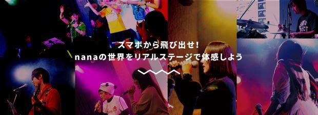 参加型音楽イベント「nanaフェス」でコゲ犬、あやぽんず*が生歌披露