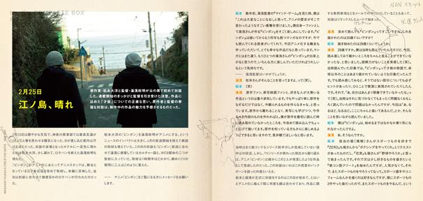 「湯浅政明の創作ノート」試し読み版