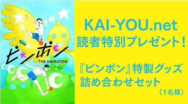 KAI-YOU.net 読者プレゼント