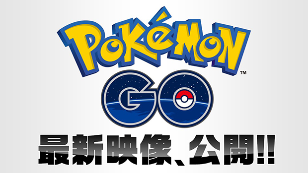 ポケモン×Ingress開発会社の位置情報ゲームアプリ『Pokémon GO』発表!
