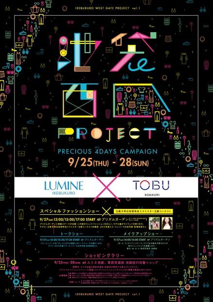 ミスコンからミス・ユニバースまで! ルミネ×東武の池袋ファッションイベント