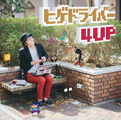 ヒゲドライバー 4thアルバム『ヒゲドライバー 4UP』