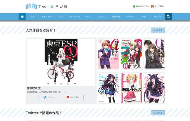世界初、Twitterのタイムラインに電子書籍を埋め込める「Tw-ePUB」リリース