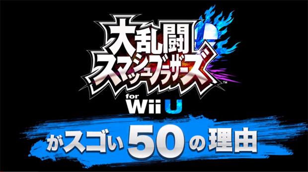 本当にスゴかった『スマブラ for Wii U』…8人同時対戦やボードゲーム機能