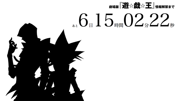 初代『遊☆戯☆王』が劇場版で復活!? 謎のカウントダウン開始