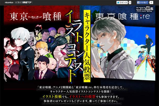 『東京喰種』人気投票! 全キャラ対象、上位キャラにはサプライズ