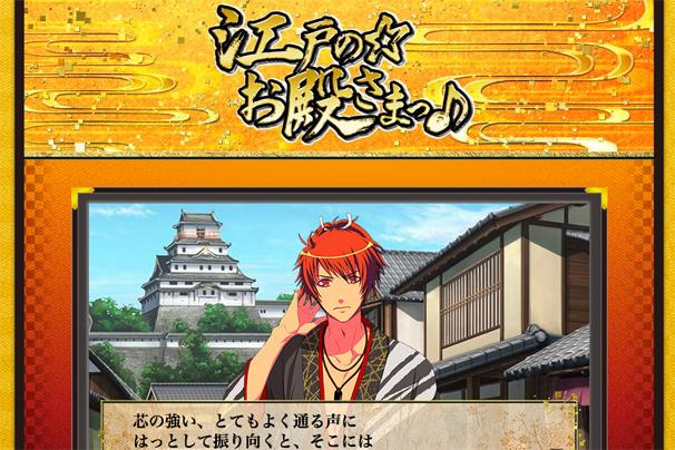 「江戸の☆お殿様っ♪」公式Webサイトのスクリーンショット