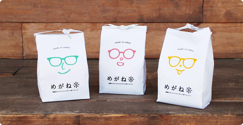 眼鏡の聖地鯖江発! 関係者みんな眼鏡の「めがね米」が話題