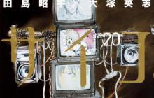 カルト的人気を誇る「多重人格探偵サイコ」最終巻が22巻に変更