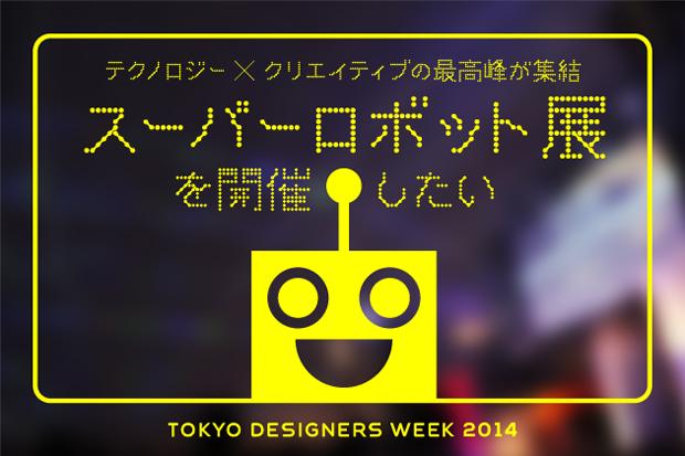 ロボットの明日は君が決める! スーパーロボット展、支援金募集開始