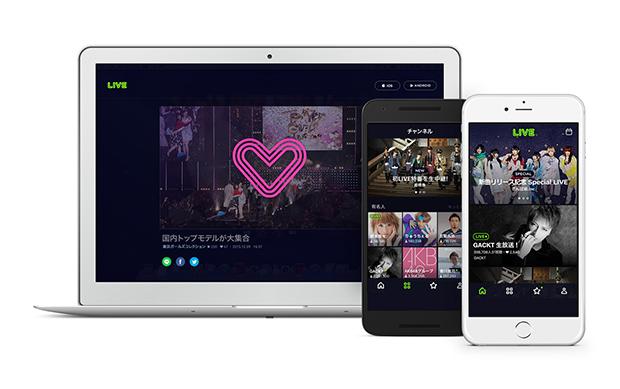 「LINE LIVE」でライブ配信可能に 個人利用も2016年に対応