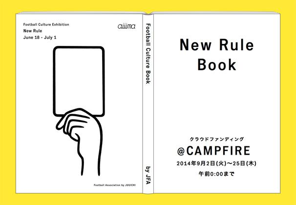 サッカーの新しいあり方を提案! 「新しいルール」展の書籍化プロジェクト始動