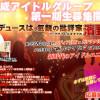批評家の濱野智史プロデュースで、アイドルグループ発足! 一期生を募集