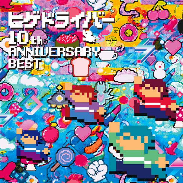 『ヒゲドライバー 10th Anniversary Best』ジャケット