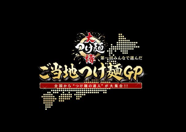 飽和するラーメンイベントに一石を投じる 歌舞伎町で「大つけ麺博」開催!