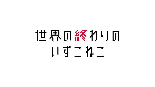14对偶像参加由Izuko Neko主演的电影!特别公告视频也开放了
