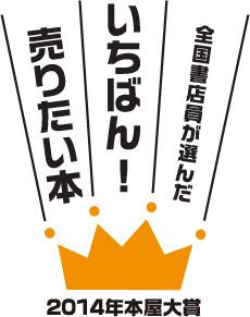 2014年本屋大賞ノミネート作品10作が決定