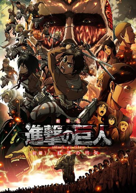 アニメ『進撃の巨人』13話までをニコ生一挙放送! 劇場版の上映記念