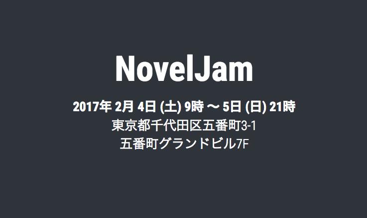 日本初の小説創作セッション「NovelJam」 2日間で小説完成を目指す