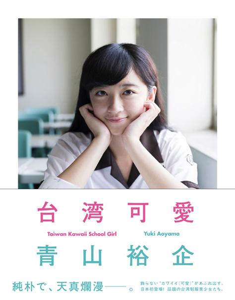 taiwan_cover_sagyo.psd