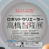 ロボットクリエーター・高橋智隆、初の個展開催中!