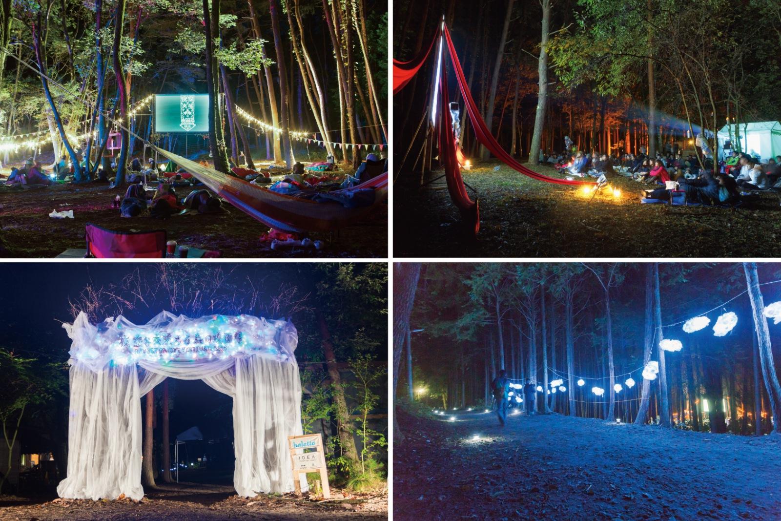 「夜空と交差する森の映画祭2017」