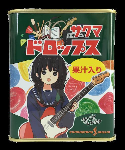オリジナルデザイン缶サクマドロップス/島村楽器ウェブサイトより
