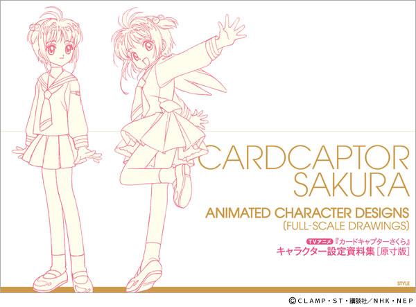 TVアニメ『カードキャプターさくら』キャラクター設定資料集[原寸版]/(C)CLAMP・ST・講談社/NHK・NEP