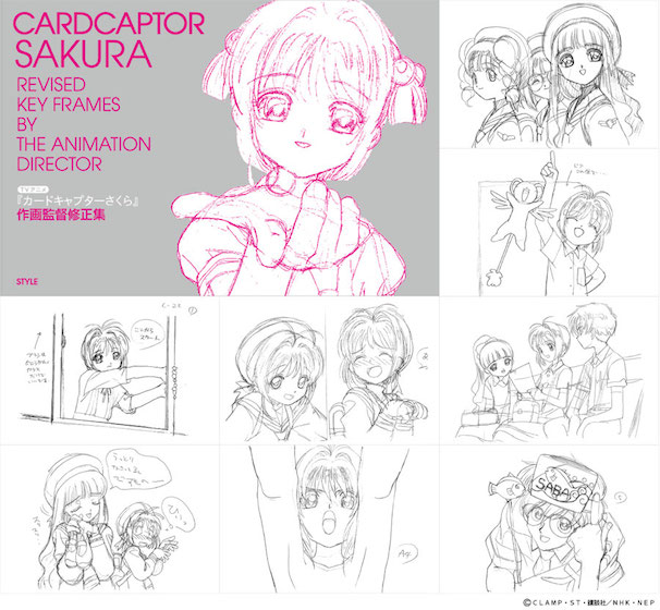 TVアニメ『カードキャプターさくら』作画監督修正集