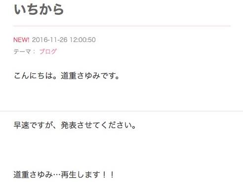 道重さゆみさん2016年11月26日のブログより/画像はスクリーンショット