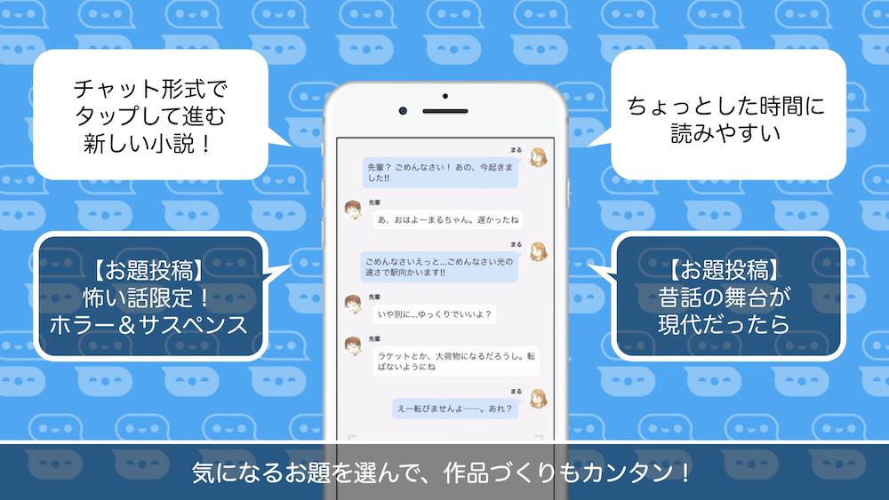 pixiv chatstory