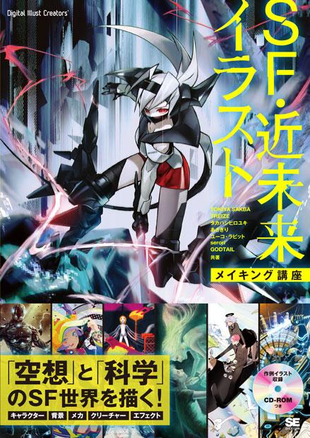 TOKIYA、seroriら7名の人気作家が競演! SFイラストメイキング本刊行