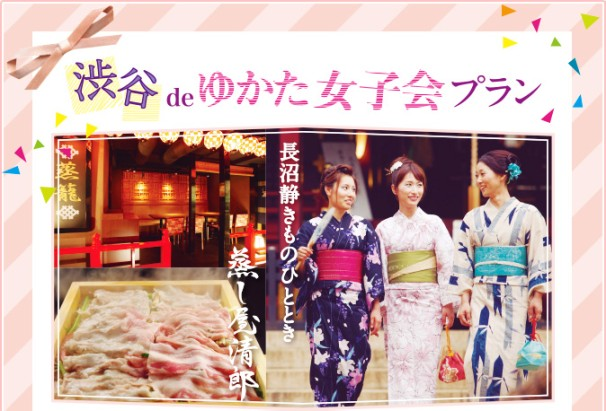 渋谷deゆかた女子会