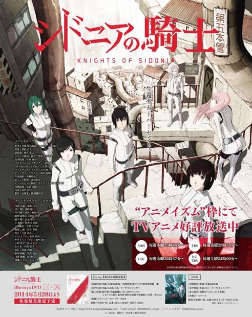 48時間限定! アニメ『シドニアの騎士』10話分を無料公開