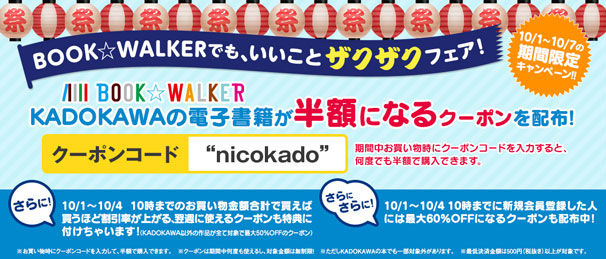 BOOK☆WALKERでも、いいことザクザクフェア!