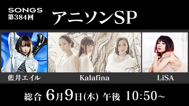 NHKの音楽番組『SONGS』にLiSA、藍井エイルら出演! 初のアニソン特集
