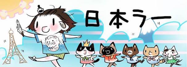『日本ラー』/(C)2015 Foo Swee Chin
