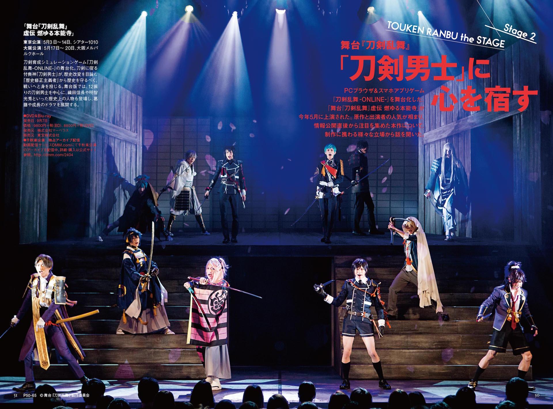 舞台『刀剣乱舞』記事より  (C)舞台『刀剣乱舞』製作委員会