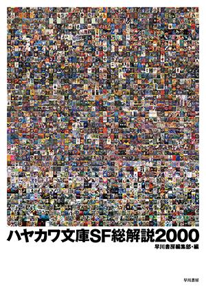 『ハヤカワ文庫SF総解説2000』