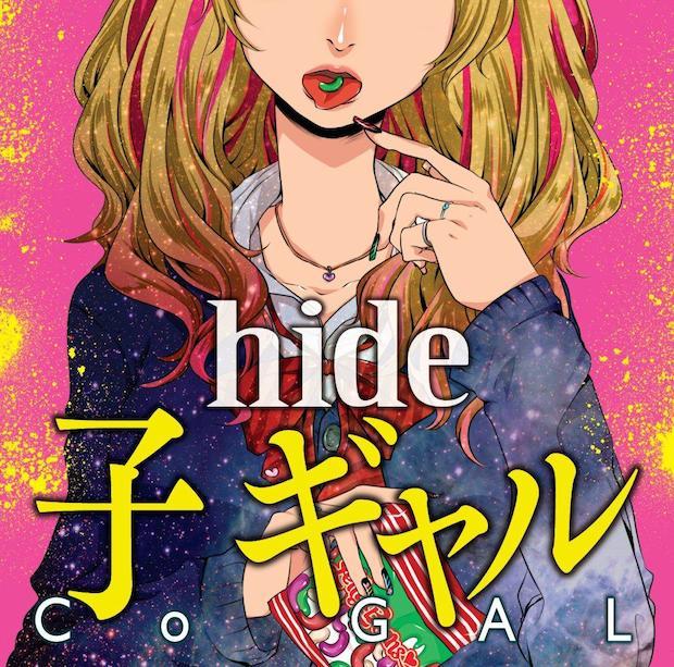 hide未発表楽曲をボカロで再現! 生誕50周年記念アルバム『子 ギャル』