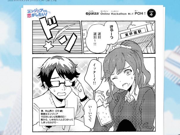 「paiza online hackathon Vol.4 エンジニアでも恋がしたい! ~転職初日にぶつかった女の子が同僚だった件~」