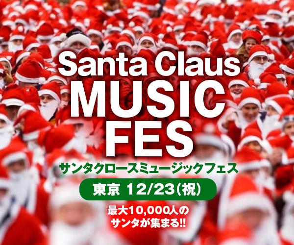 サンタクロースミュージックフェス1