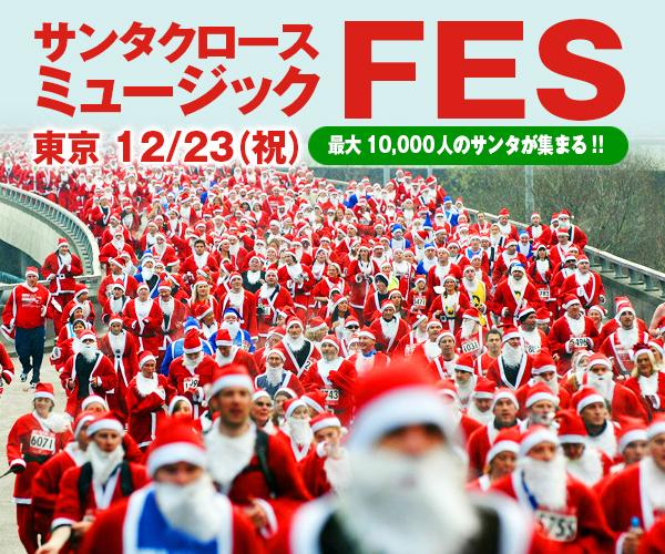 サンタクロースミュージックフェス2